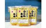 item_ukon_s
